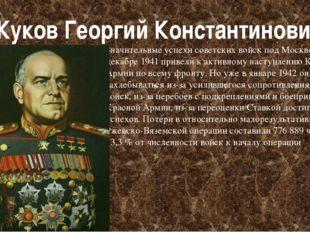 Жуков Георгий Константинович Значительные успехи советских войск под Москвой