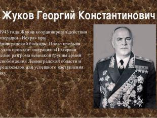 Жуков Георгий Константинович В течение 1943 года Жуков координировал действия