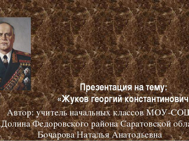 Презентация на тему: «Жуков георгий константинович» Автор: учитель начальных...
