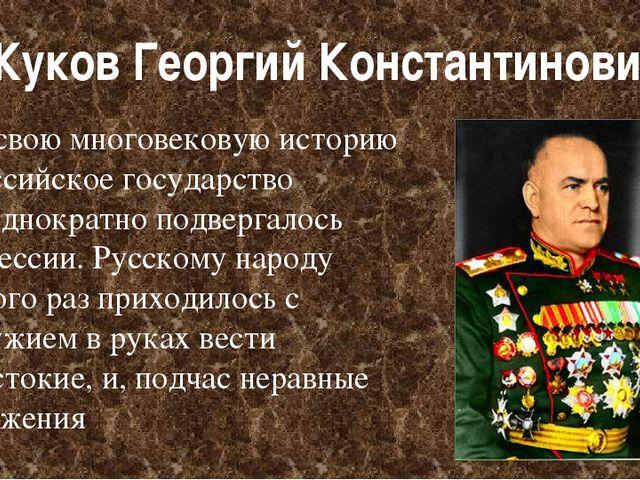 Жуков Георгий Константинович За свою многовековую историю Российское государс...