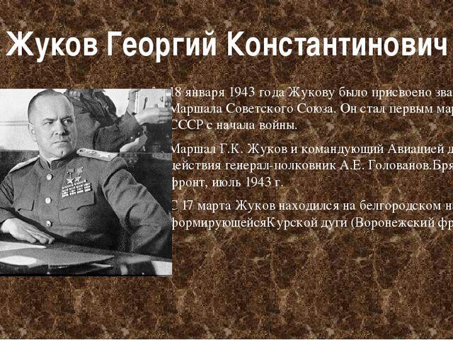 Жуков Георгий Константинович 18 января1943 годаЖукову было присвоено звание...