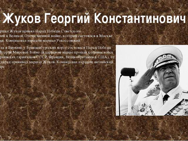 Жуков Георгий Константинович 24 июня1945г. маршал Жуков принялПарад Победы...