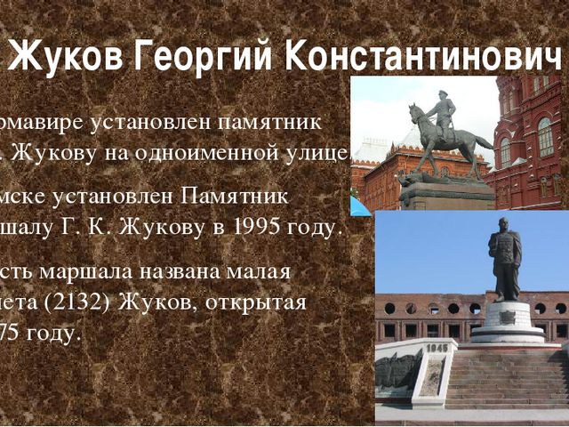 Жуков Георгий Константинович ВАрмавиреустановлен памятник Г.К.Жукову на о...