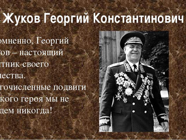 Жуков Георгий Константинович Несомненно, Георгий Жуков – настоящий защитник с...