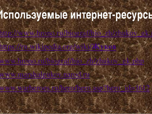 Используемые интернет-ресурсы http://www.hrono.ru/biograf/bio_zh/zhukov_gk.ph...