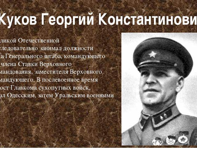 Жуков Георгий Константинович В ходеВеликой Отечественной войныпоследователь...
