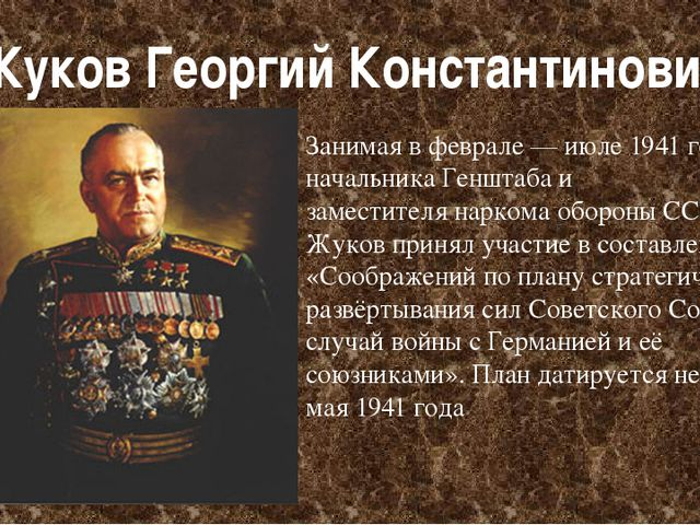 Жуков Георгий Константинович Занимая в феврале— июле1941 годапост начальни...