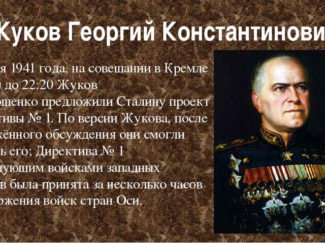 Жуков Георгий Константинович 21 июня1941 года, на совещании в Кремле с 20:50...
