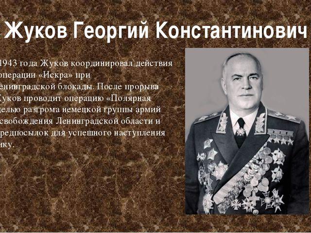 Жуков Георгий Константинович В течение 1943 года Жуков координировал действия...