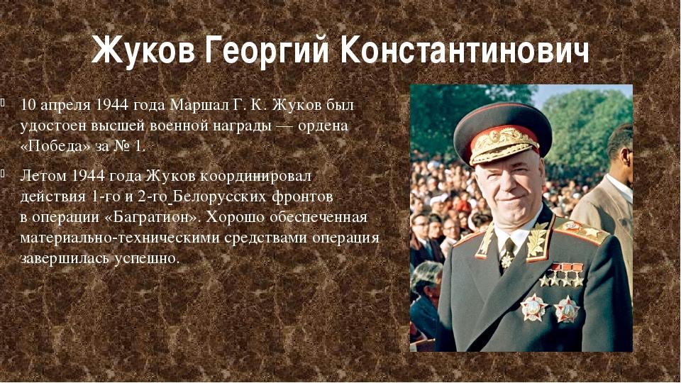 Жуков Георгий Константинович 10 апреля1944 годаМаршалГ.К.Жуков был удост...