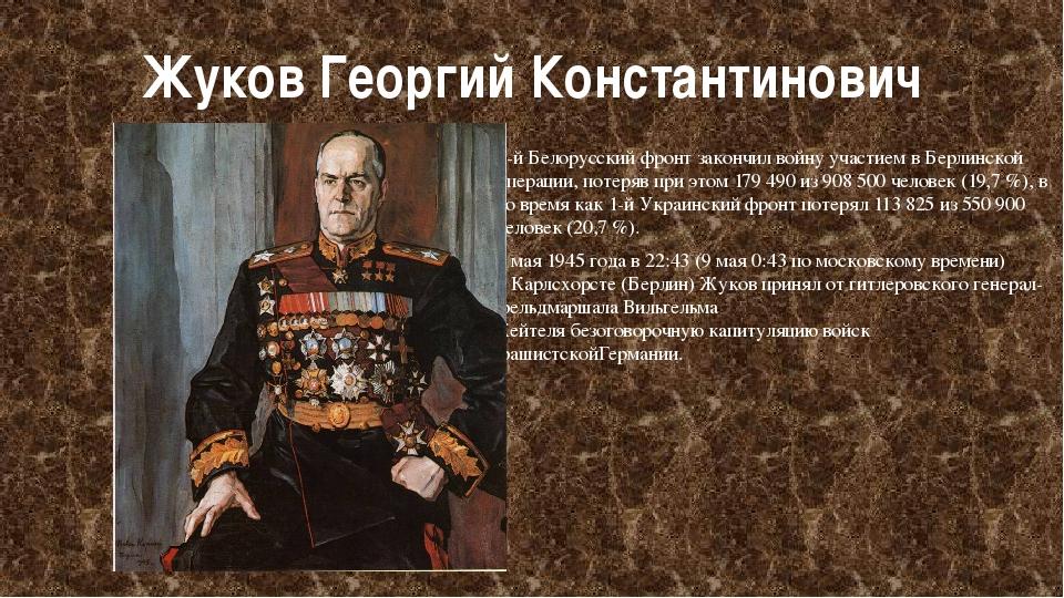 Жуков Георгий Константинович 1-й Белорусский фронт закончил войну участием в...