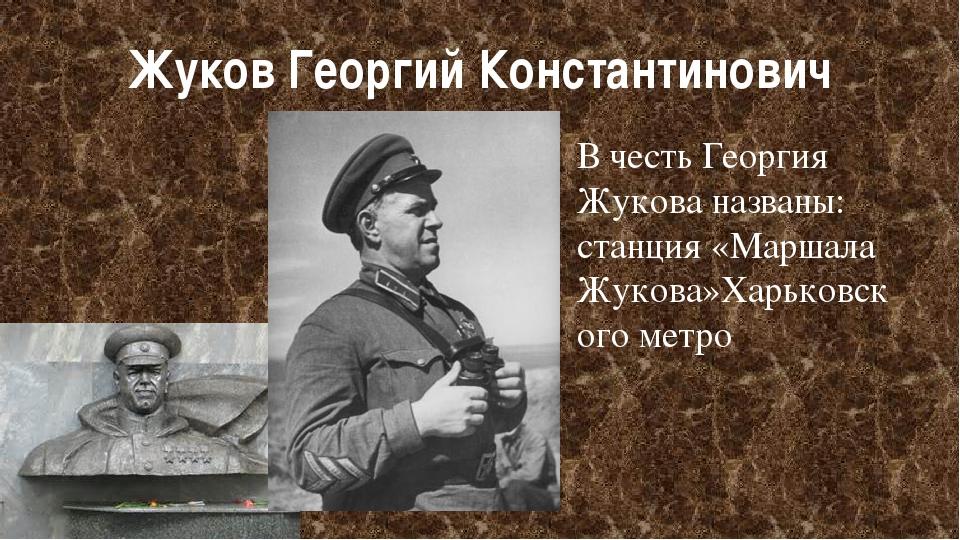 Жуков Георгий Константинович В честь Георгия Жукова названы: станция«Маршала...