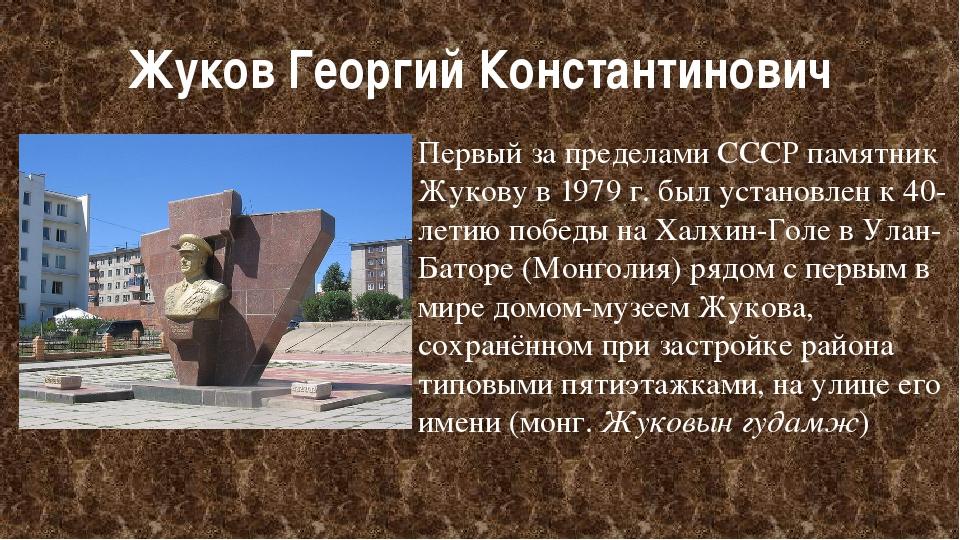 Жуков Георгий Константинович Первый за пределами СССР памятник Жукову в 1979...