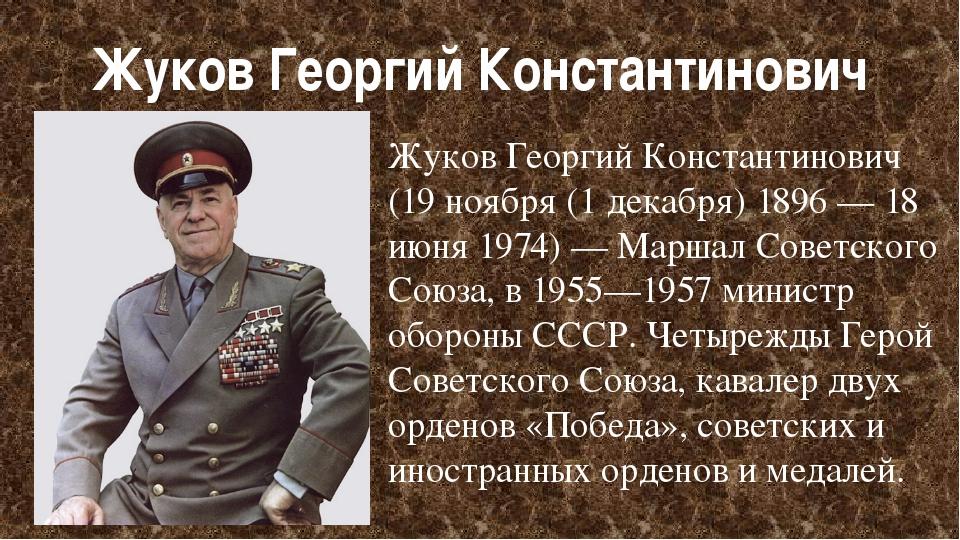 Жуков Георгий Константинович Жуков Георгий Константинович (19 ноября (1 декаб...