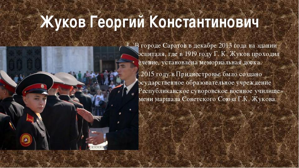 Жуков Георгий Константинович В городеСаратовв декабре 2013 года на здании г...