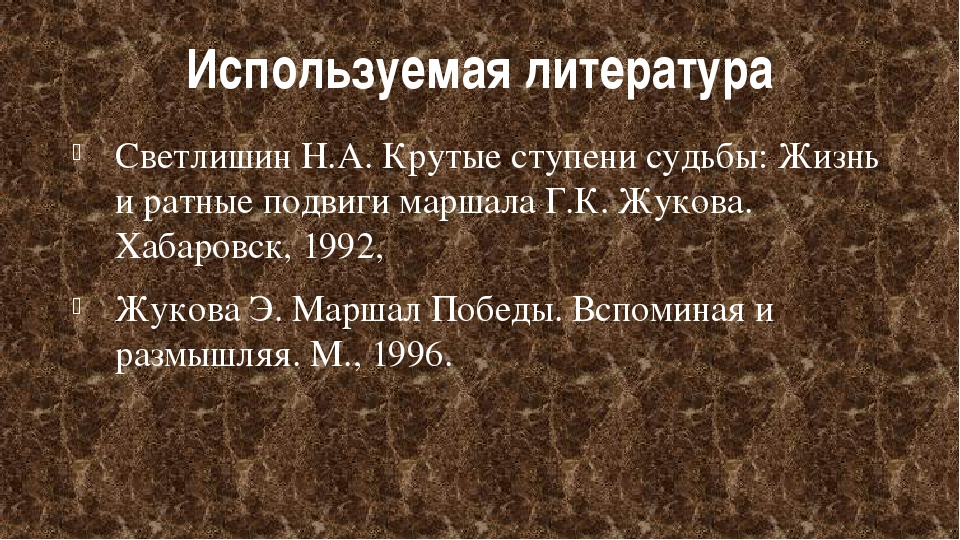 Используемая литература Светлишин Н.А. Крутые ступени судьбы: Жизнь и ратные...