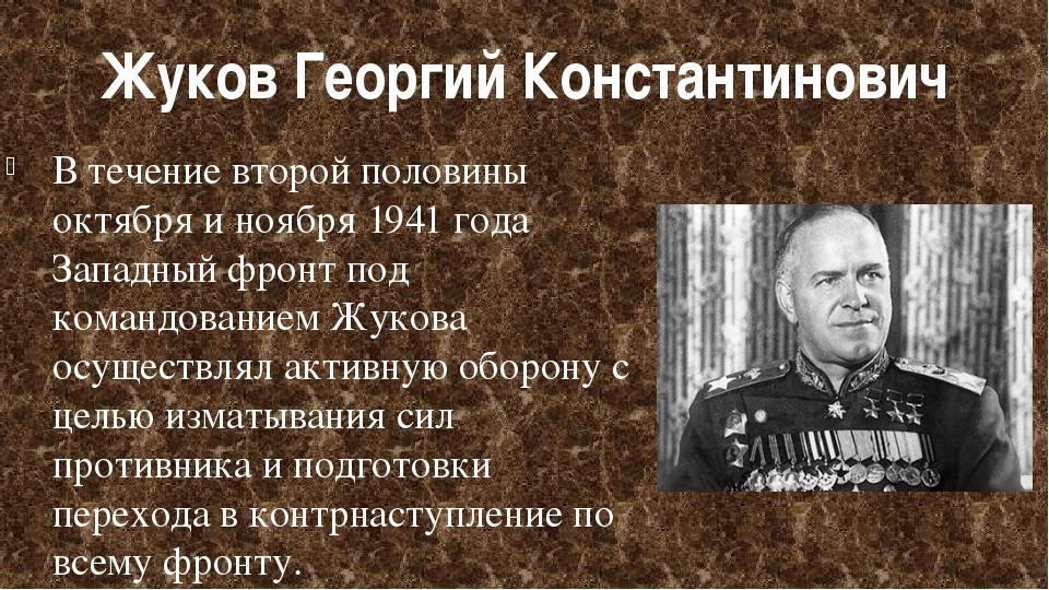Жуков Георгий Константинович В течение второй половины октября и ноября 1941...