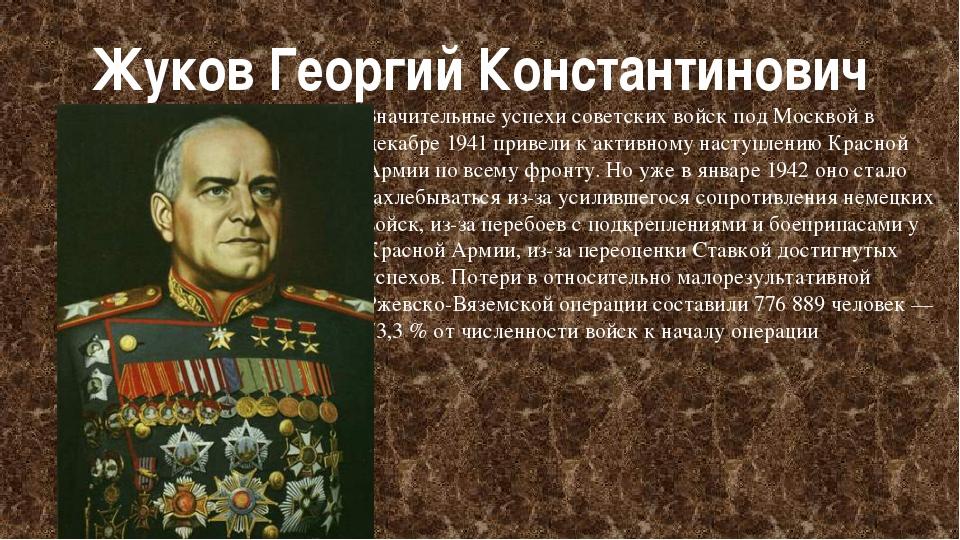 Жуков Георгий Константинович Значительные успехи советских войск под Москвой...