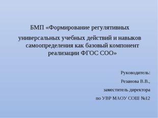 БМП «Формирование регулятивных БМП «Формирование регулятивных универсальных