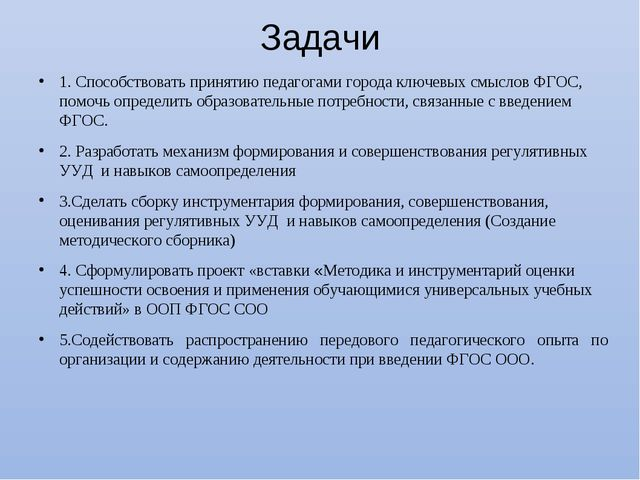 1. Способствовать принятию педагогами города ключевых смыслов ФГОС, помочь оп...