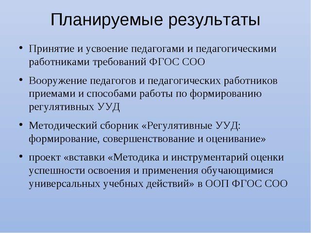 Принятие и усвоение педагогами и педагогическими работниками требований ФГОС...
