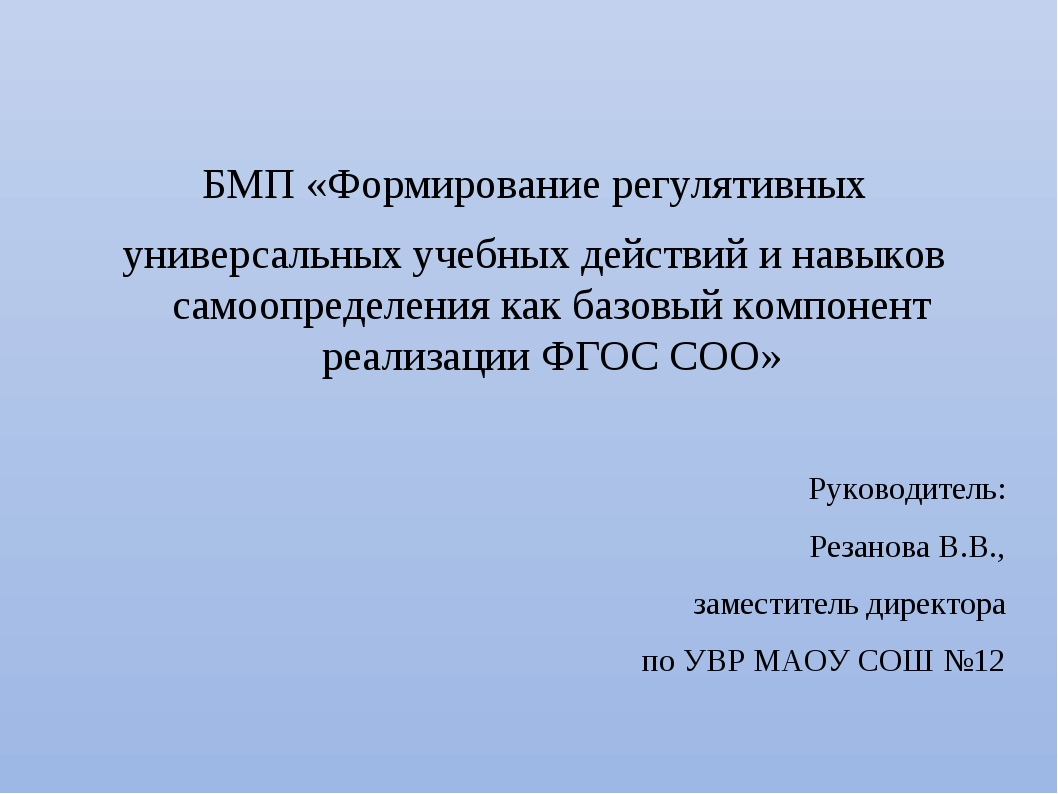 БМП «Формирование регулятивных БМП «Формирование регулятивных универсальных...