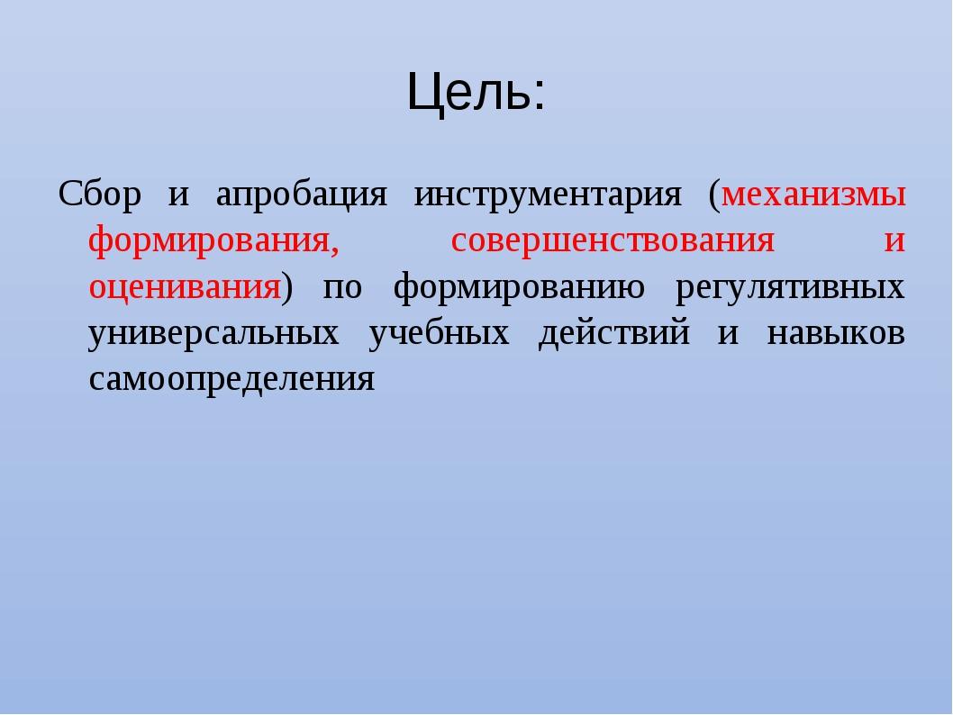 Сбор и апробация инструментария (механизмы формирования, совершенствования и...