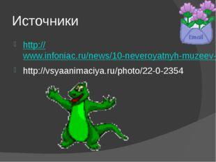 Источники http://www.infoniac.ru/news/10-neveroyatnyh-muzeev-dinozavrov.html