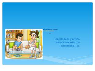 Игра Счастливый случай «Здоровый образ жизни» 3 класс Подготовила учитель на