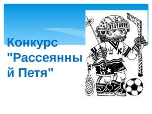 """Конкурс """"Рассеянный Петя"""""""