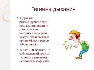 Гигиена дыхания 1. Дышать рекомендуется через нос, т.к. при дыхании ртом в ле