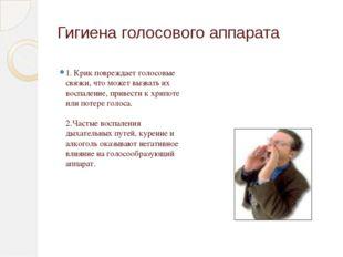Гигиена голосового аппарата 1. Крик повреждает голосовые связки, что может вы