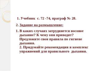 1. Учебник с. 72 -74, праграф № 28. 2. Задание на размышление: 1. В каких сл