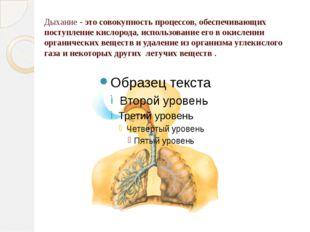 Дыхание - это совокупность процессов, обеспечивающих поступление кислорода, и