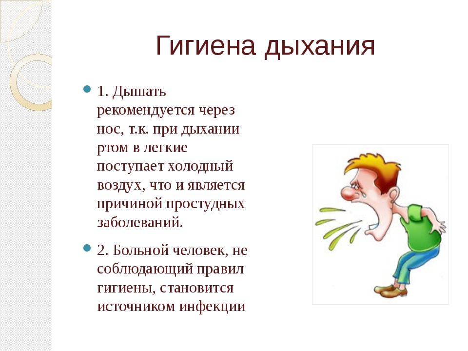 Гигиена дыхания 1. Дышать рекомендуется через нос, т.к. при дыхании ртом в ле...