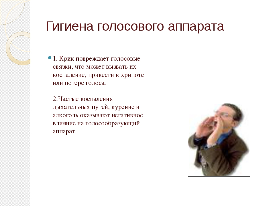 Гигиена голосового аппарата 1. Крик повреждает голосовые связки, что может вы...