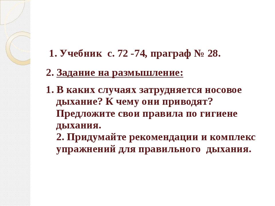 1. Учебник с. 72 -74, праграф № 28. 2. Задание на размышление: 1. В каких сл...