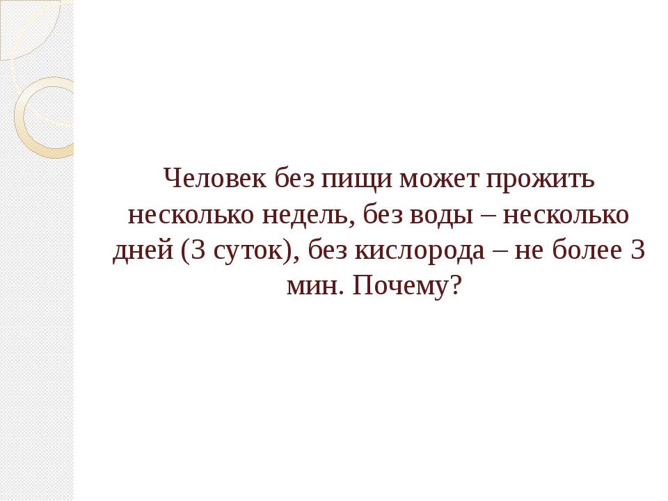 Человек без пищи может прожить несколько недель, без воды – несколько дней (...
