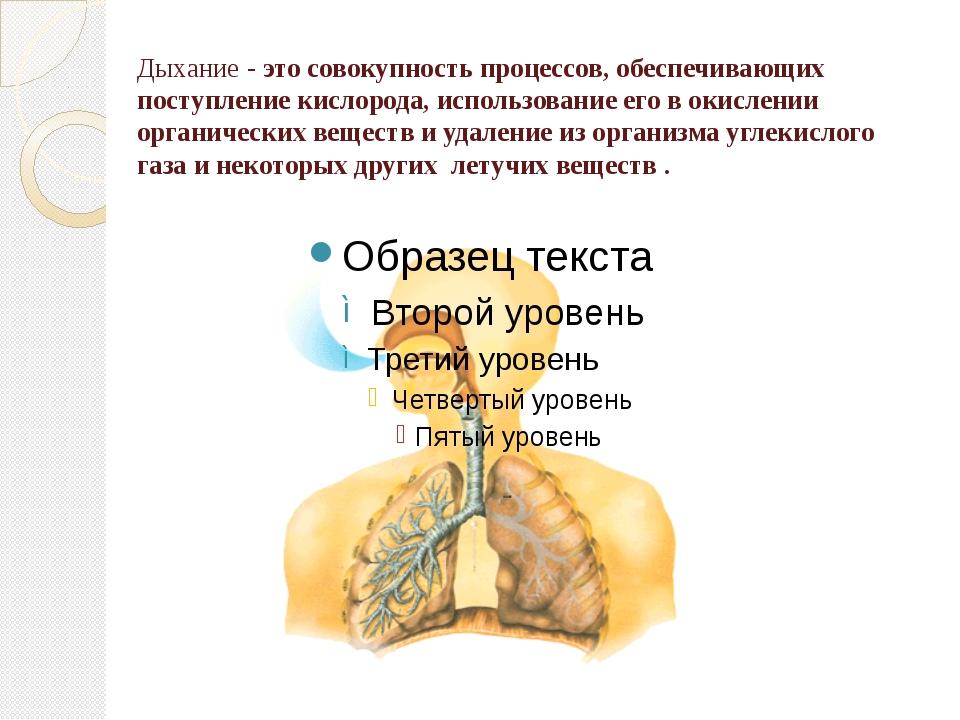 Дыхание - это совокупность процессов, обеспечивающих поступление кислорода, и...
