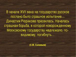 В начале XVII века на государство русское послано было страшное испытание… Ди