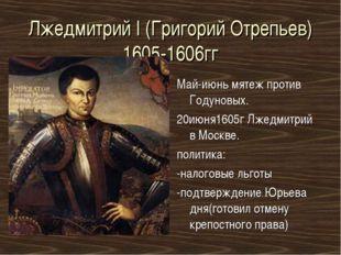 Лжедмитрий I (Григорий Отрепьев) 1605-1606гг Май-июнь мятеж против Годуновых.