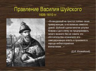 Правление Василия Шуйского 1606-1610 гг. «Возведенный на престол толпою своих