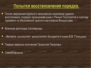 Попытки восстановления порядка. После свержения Шуйского московское население