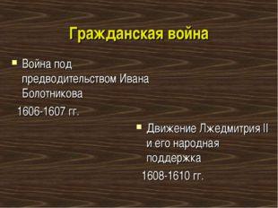 Гражданская война Война под предводительством Ивана Болотникова 1606-1607 гг.