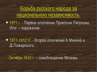 Борьба русского народа за национальную независимость. 1611 г. - Первое ополче