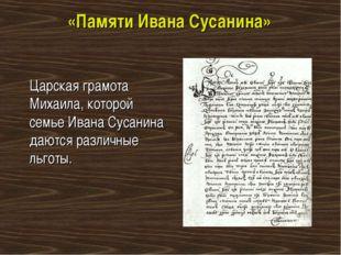 «Памяти Ивана Сусанина» Царская грамота Михаила, которой семье Ивана Сусанин