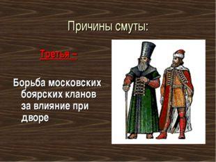 Причины смуты: Третья – Борьба московских боярских кланов за влияние при дворе