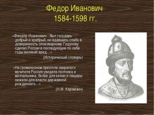Федор Иванович 1584-1598 гг. «Феодор Иоаннович…был государь добрый и храбрый,