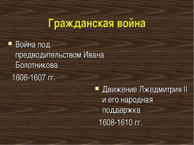Гражданская война Война под предводительством Ивана Болотникова 1606-1607 гг....