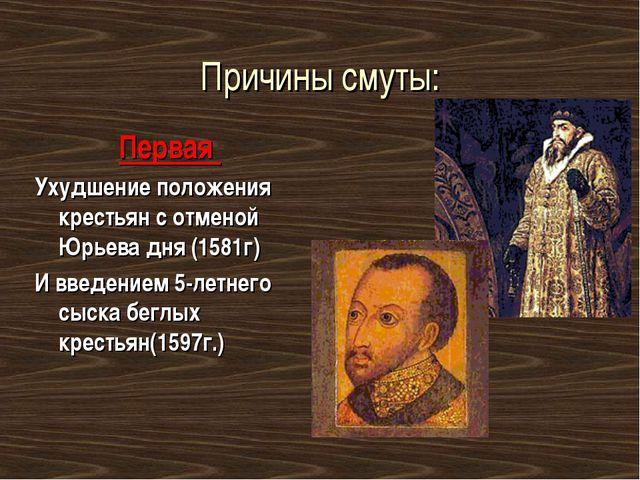 Причины смуты: Первая Ухудшение положения крестьян с отменой Юрьева дня (1581...